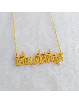 personalized-lao-thai-necklace,lao-thai-name-necklace,custom-lao-thai-jewelry,personalized-thai-necklace,best-gift-for-girls,christmas-gift by etsy